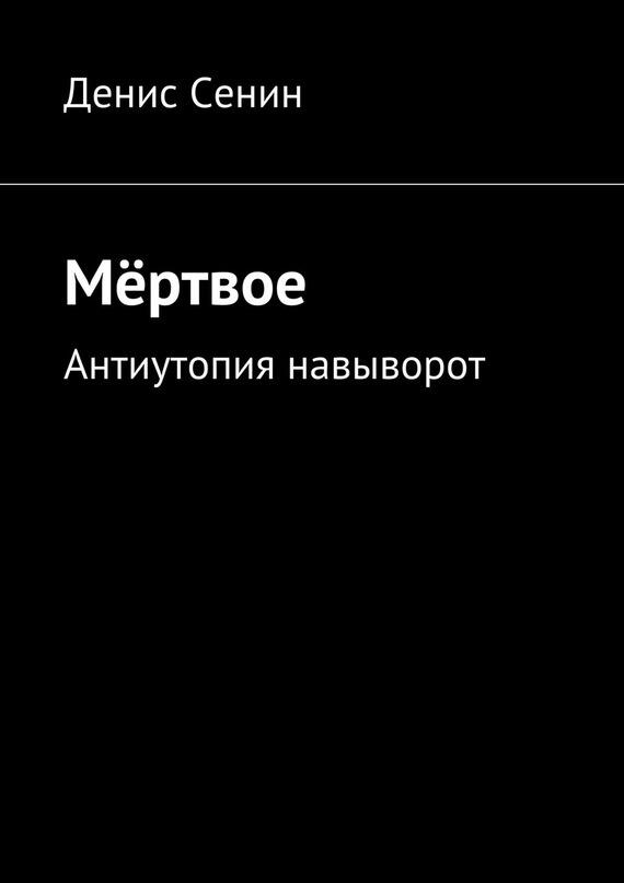 Денис Сенин