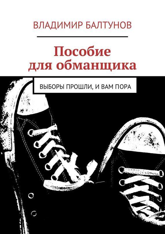 занимательное описание в книге Владимир Балтунов