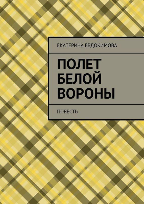 Екатерина Евдокимова Полет белой вороны полет ворона