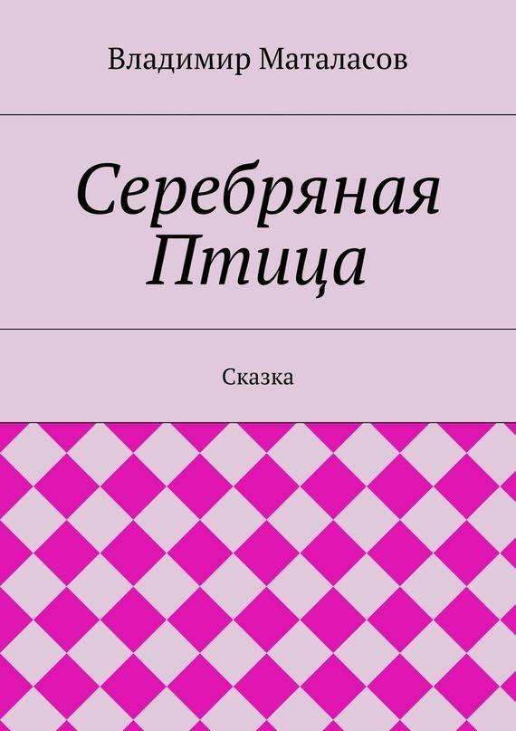 Владимир Маталасов - Серебряная Птица