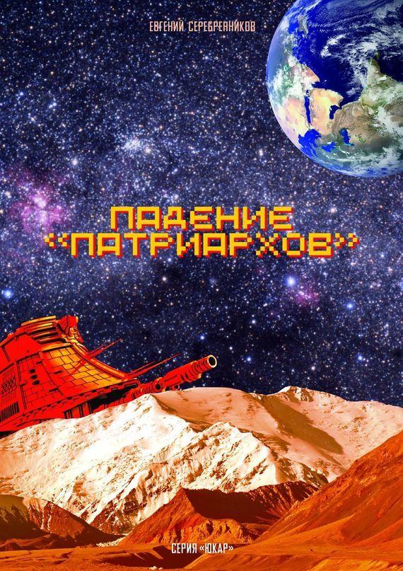Евгений Серебренников Падение «Патриархов» нашествие дни и ночи