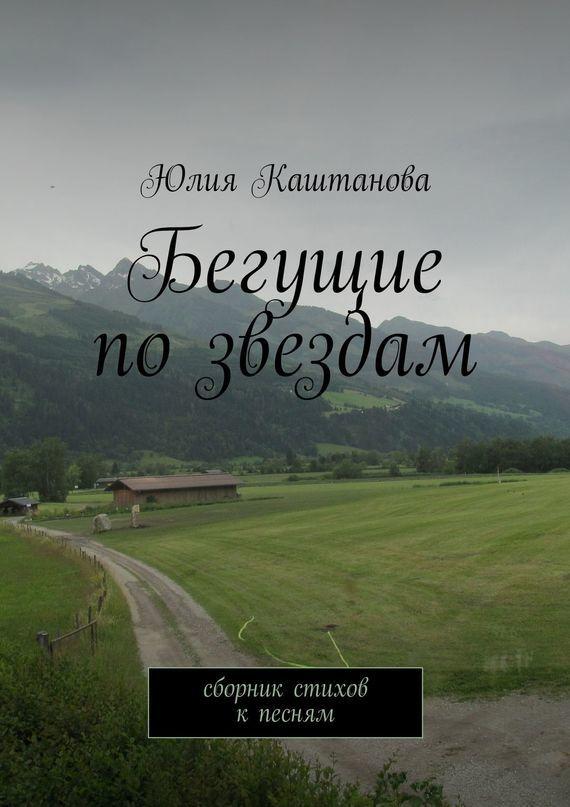 захватывающий сюжет в книге Юлия Каштанова