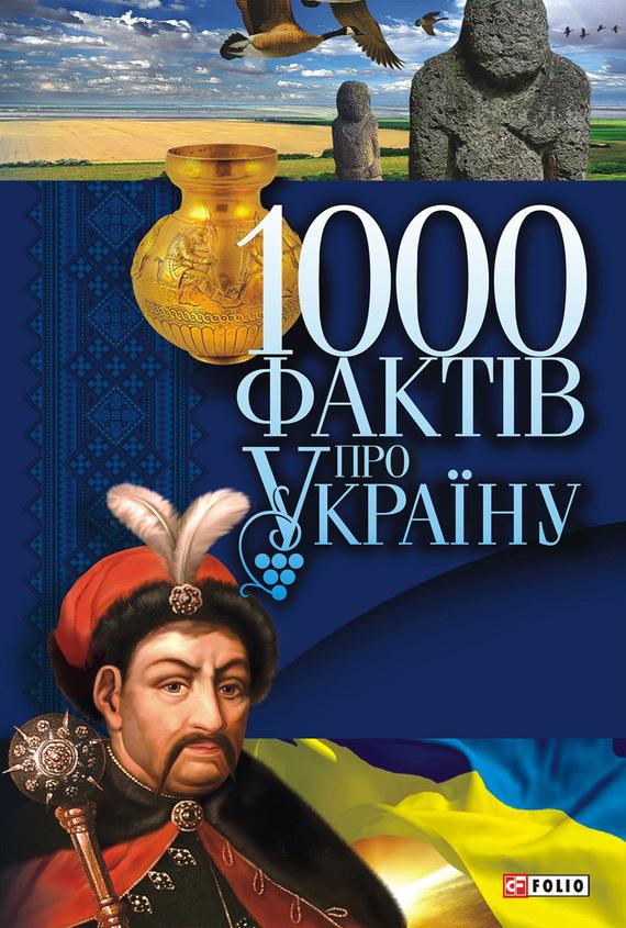 1000 фактів про Україну