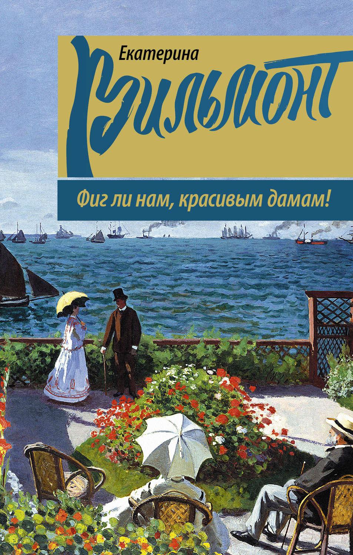 Екатерина бальмонт скачать книги