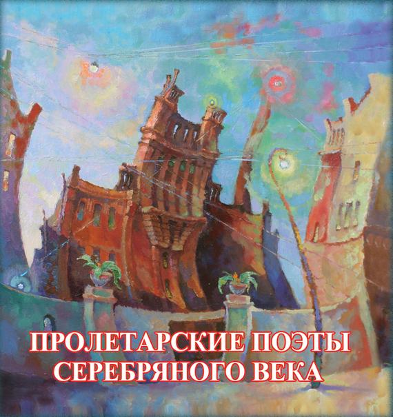 Сборник Пролетарские поэты Серебряного века