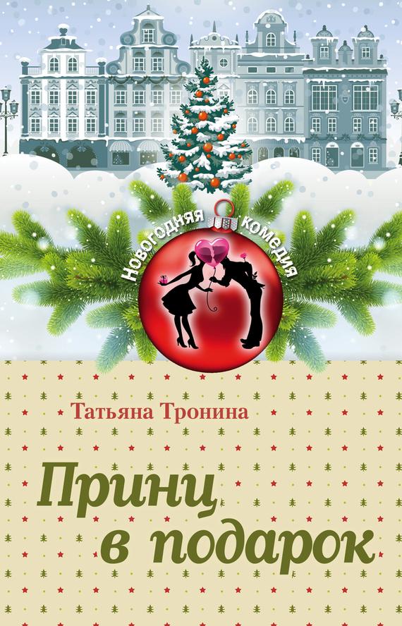 занимательное описание в книге Татьяна Тронина