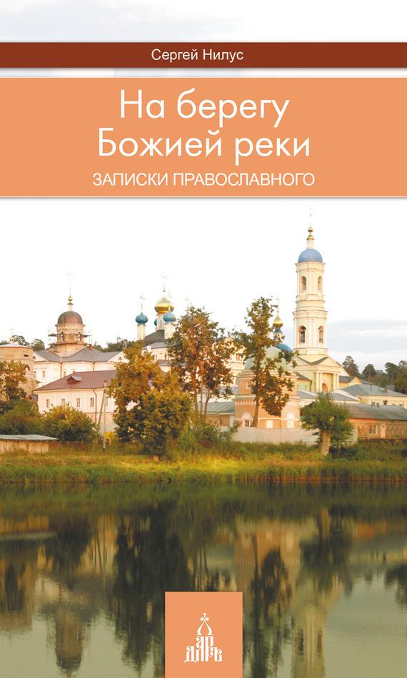 Сергей Нилус бесплатно