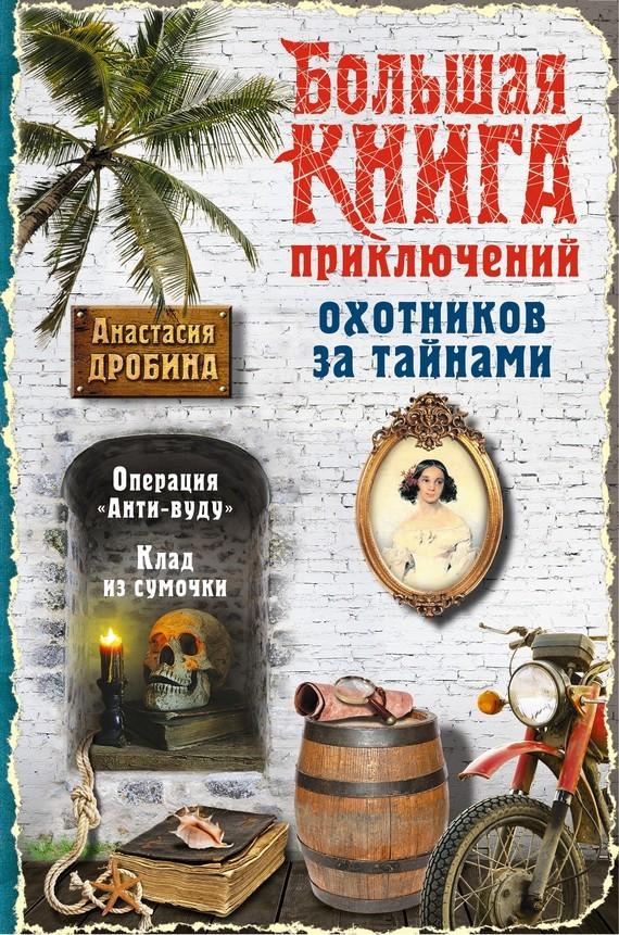 Большая книга приключений охотников за тайнами от ЛитРес
