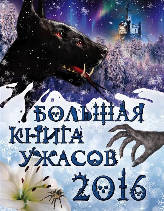 Скачать Большая книга ужасов 2016 бесплатно Елена Арсеньева