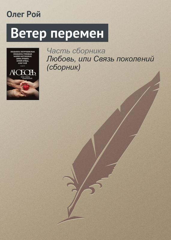 Олег Рой Ветер перемен в эпоху перемен мысли изреченные