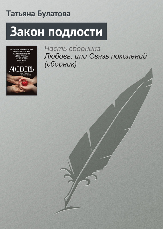 обложка электронной книги Закон подлости