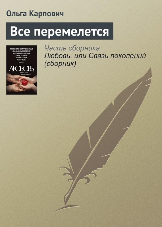 Ольга Карпович бесплатно