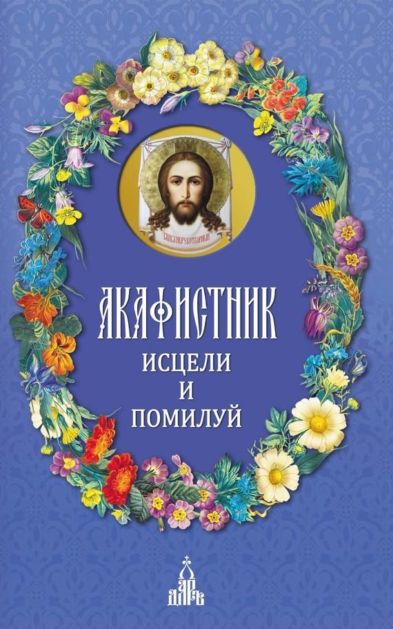 Сборник Акафистник. Исцели и помилуй сборник акафистов 2 cdmp3