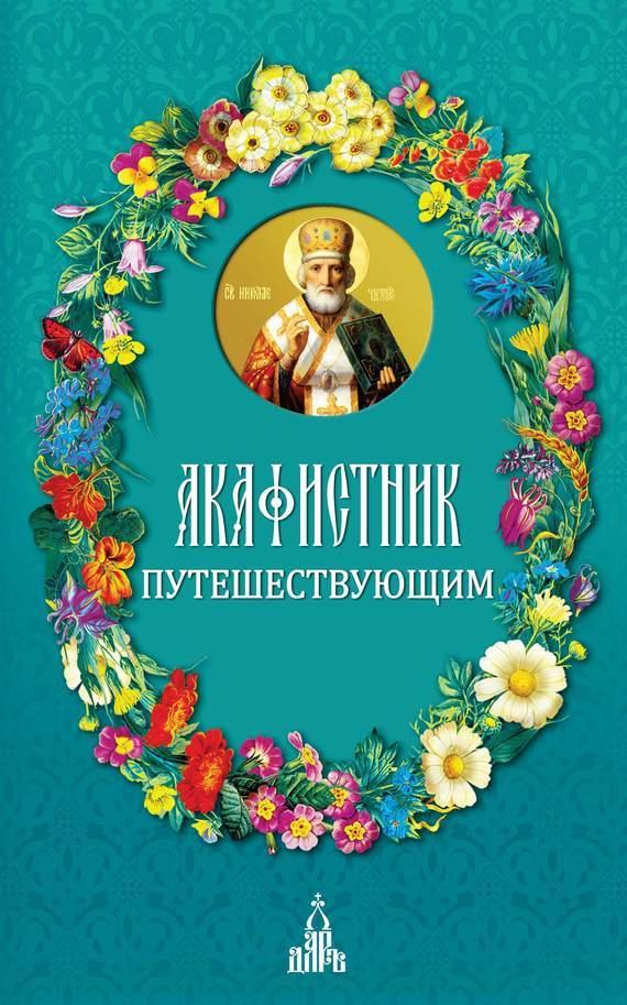 Сборник Акафистник путешествующим сборник акафистов 2 cdmp3