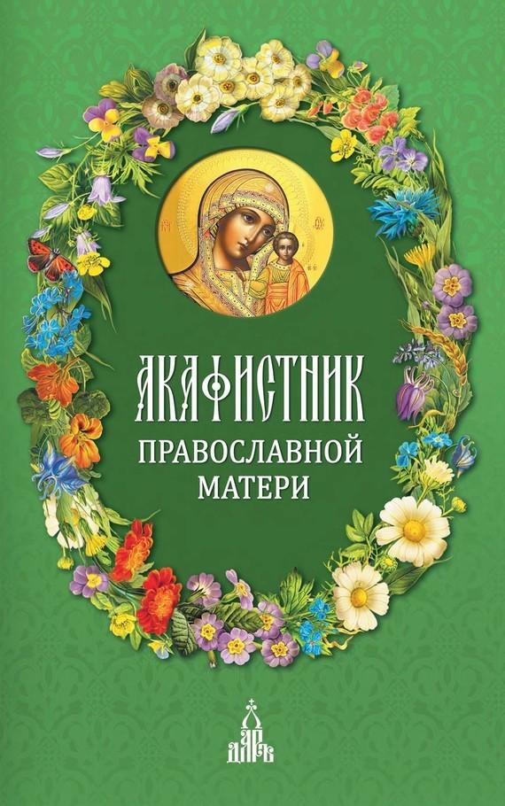 Сборник Акафистник православной матери сборник акафистов 2 cdmp3