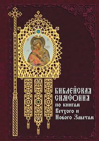 Сборник - Библейская симфония по книгам Ветхого и Нового Завета