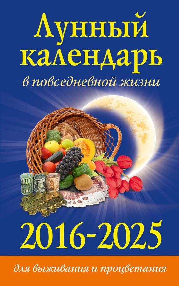 Диана Хорсанд-Мавроматис Лунный календарь в повседневной жизни для выживания и процветания. 2016–2025