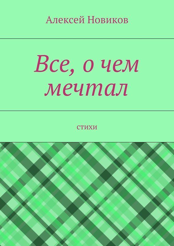Алексей Новиков Все, о чем мечтал стихи женщинам ветеранам