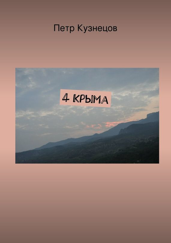 4 Крыма