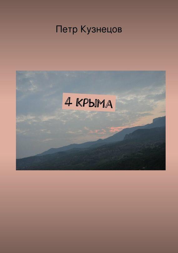 Петр Кузнецов 4 Крыма кузнецов и дикуль и касьян уник методика леч позвоночника