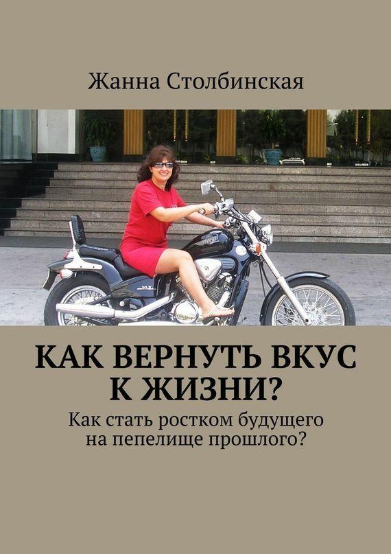 Жанна Столбинская Как вернуть вкус к жизни? николай рябов лето быстрых перемен