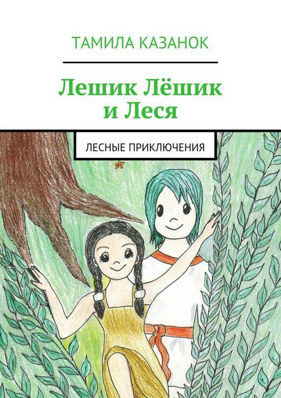 Тамила Казанок - Лешик Лёшик и Леся