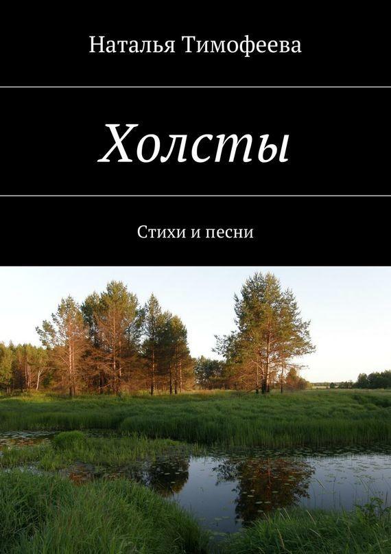 Тимофеева Наталья Холсты наталья владимировна тимофеева эхо моей судьбы