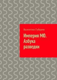 Губарев, Валентин  - Империя МО. Азбука разведки