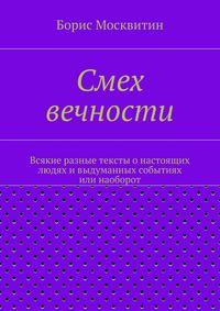 Москвитин, Борис  - Смех вечности
