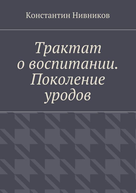 Константин Нивников Трактат о воспитании. Поколение уродов шоу уродов господина араси