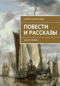 Кирилл Загорулько - Повести и рассказы