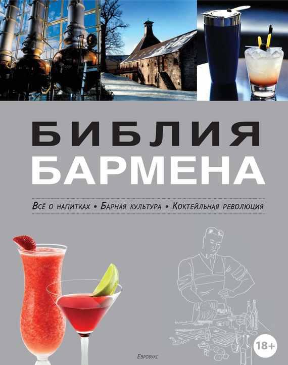 Федор Евсевский Библия бармена. Всё о напитках. Барная культура. Коктейльная революция для бармена