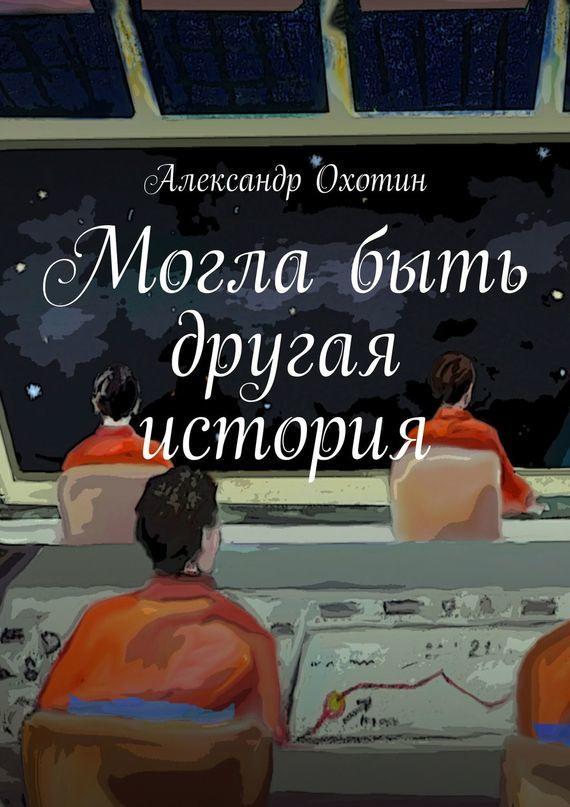 Александр Охотин Могла быть другая история