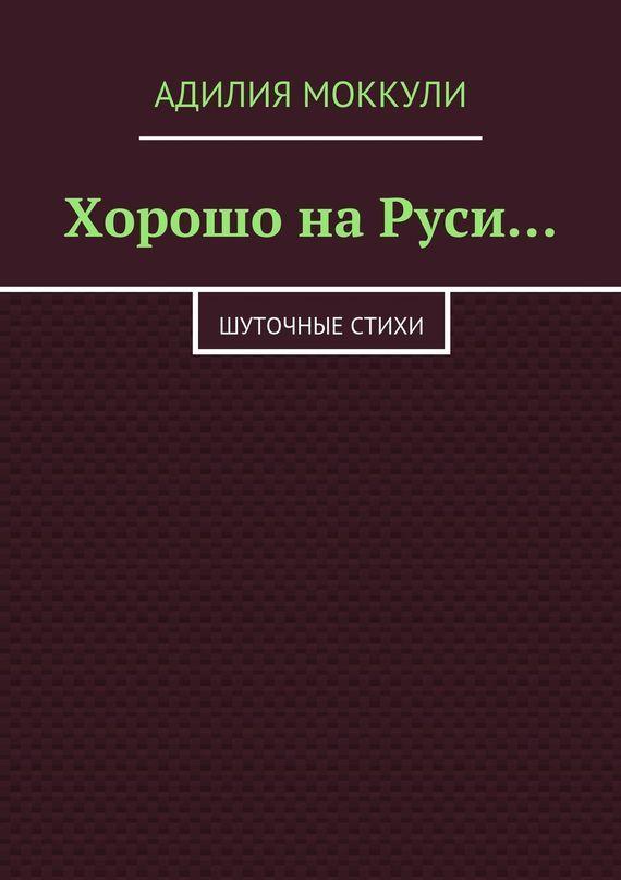 Адилия Моккули Хорошо на Руси…
