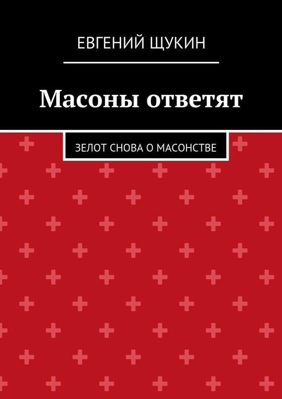 захватывающий сюжет в книге Евгений Щукин