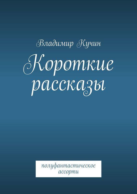 Владимир Кучин Короткие рассказы чук и гек рассказы