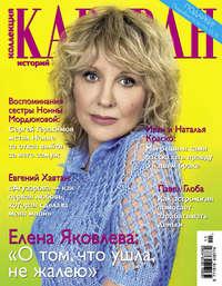 Отсутствует - Коллекция Караван историй №11/2015