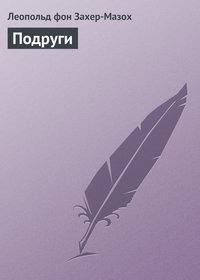Захер-Мазох, Леопольд фон  - Подруги