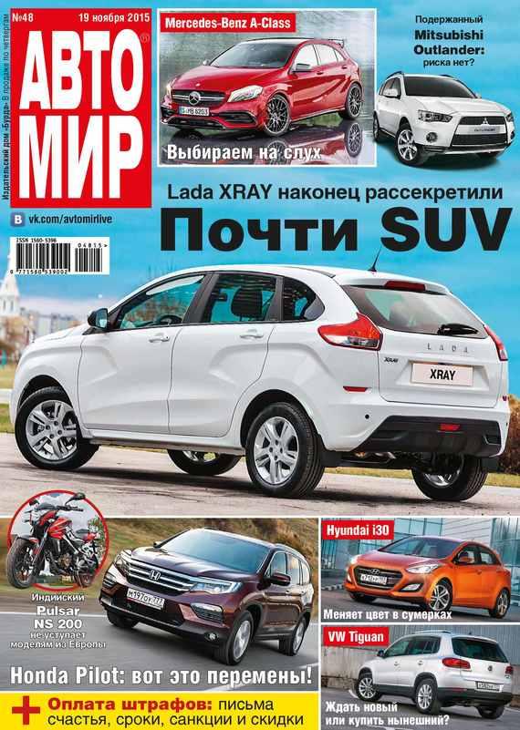 ИД «Бурда» АвтоМир №48/2015 авто сх4 с тест драйва в москве
