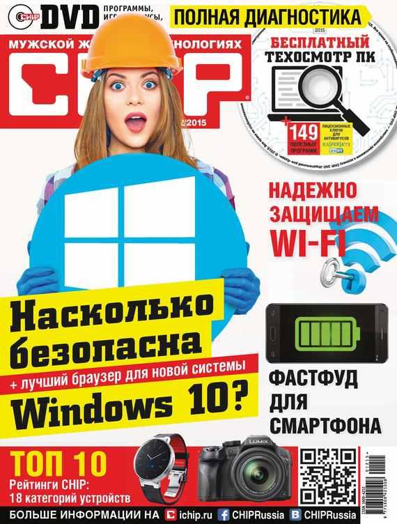 ИД «Бурда» CHIP. Журнал информационных технологий. №12/2015
