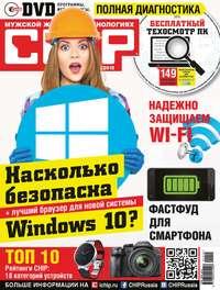 «Бурда», ИД  - CHIP. Журнал информационных технологий. №12/2015