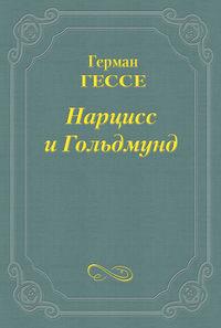 - Нарцисс и Гольдмунд