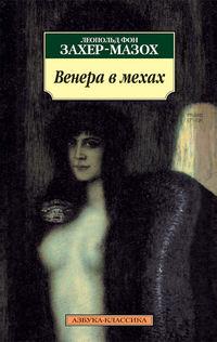 Захер-Мазох, Леопольд - Венера в мехах