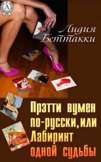 Беттакки, Лидия  - Прэтти вумен по-русски, или Лабиринт одной судьбы