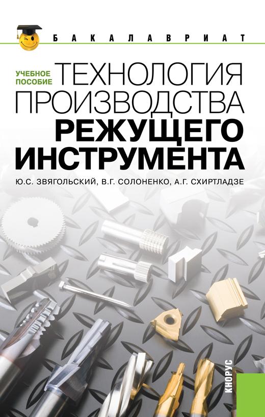 скачать книгу Юрий Звягольский бесплатный файл