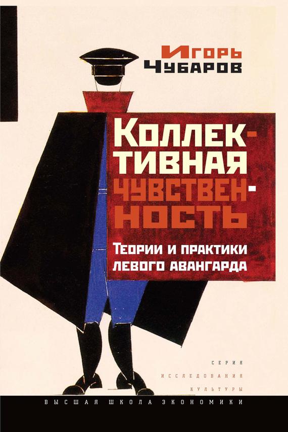 Обложка книги Коллективная чувственность. Теории и практики левого авангарда, автор Чубаров, Игорь