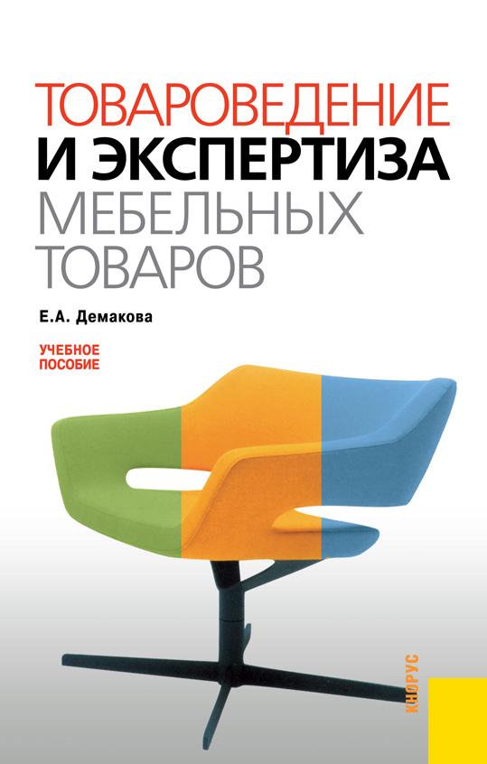 Евгения Демакова Товароведение и экспертиза мебельных товаров