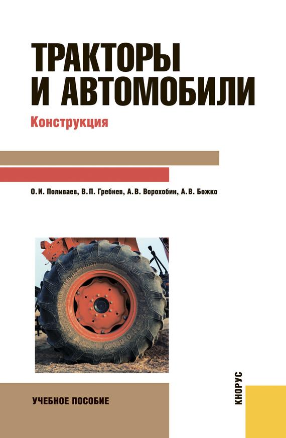 Артем Божко Тракторы и автомобили. Конструкция куплю шину для тракторов и сельскохозяйственных машин 265 70р16