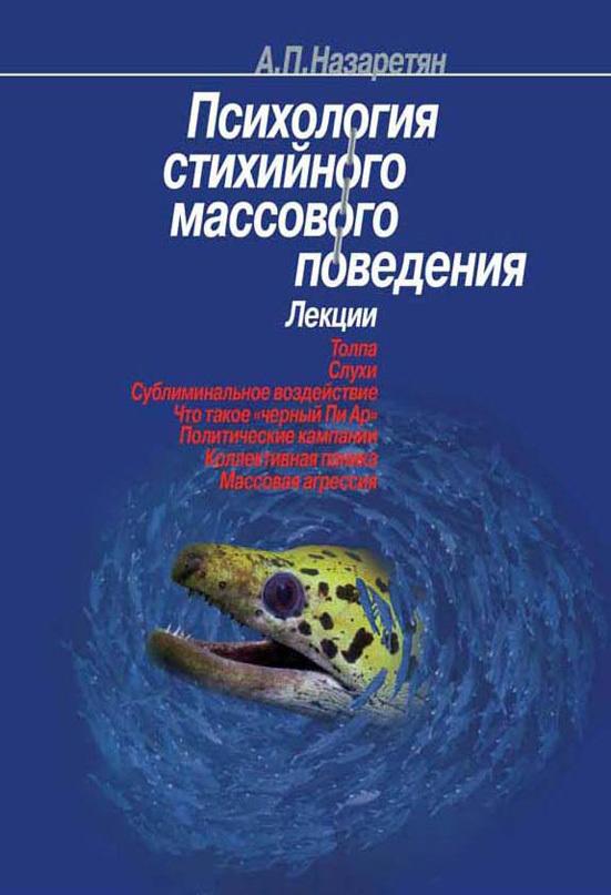 бесплатно Акоп Погосович Назаретян Скачать Психология стихийного массового поведения