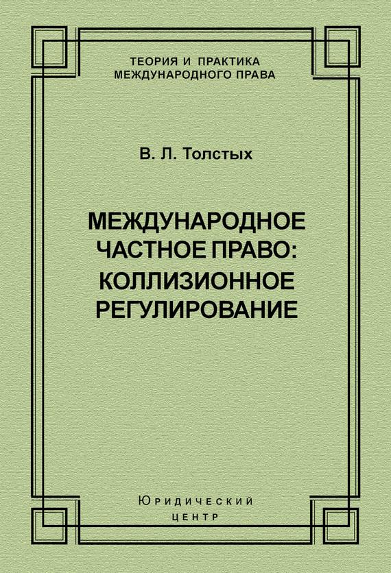 В. Л. Толстых Международное частное право: коллизионное регулирование хлестова и о внедоговорные обязательства в международном частном праве